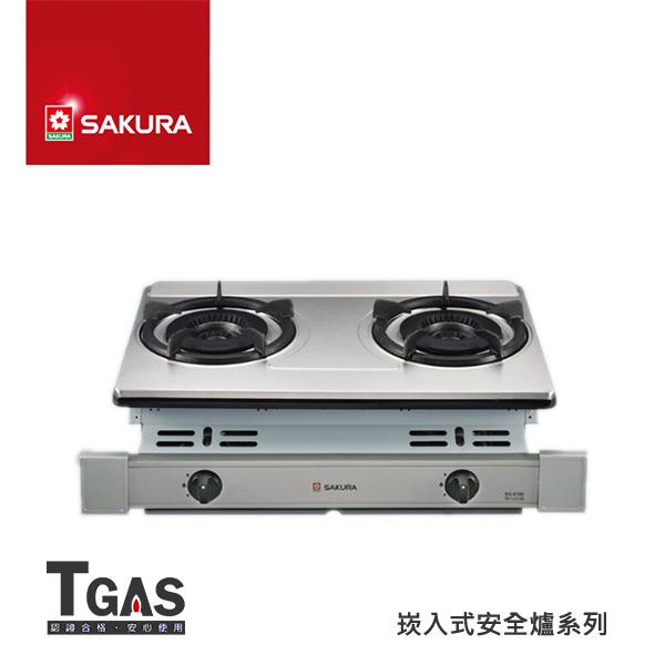 SAKURA櫻花 雙內焰安全爐【G-6700K】含基本安裝