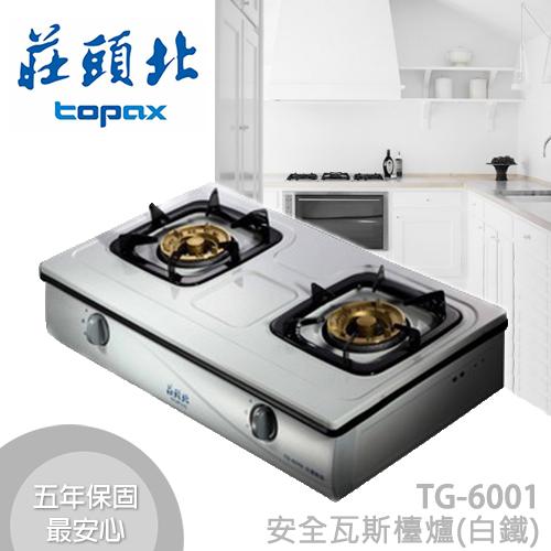 莊頭北 傳統式安全瓦斯爐 TG-6001 含基本安裝