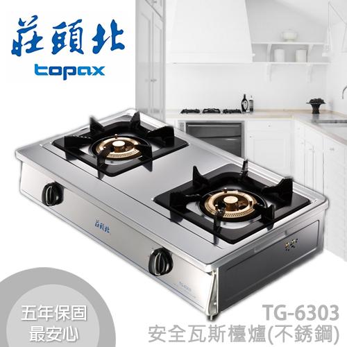 莊頭北 純銅爐頭安全瓦斯爐 TG-6303 含基本安裝