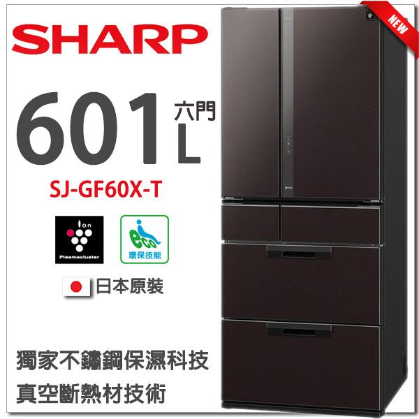SHARP夏普 601L 六門電冰箱 SJ-GF60X 日本原裝