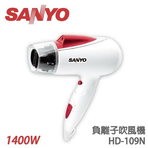 SANLUX SANYO 台灣三洋 負離子摺疊吹風機【HD-109N】摺疊好收納 攜帶方便