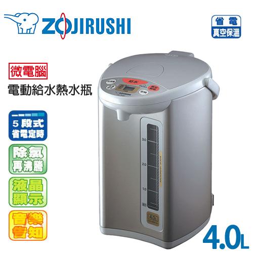 ZOJIRUSHI象印  4公升 微電腦熱水瓶CD-WBF40