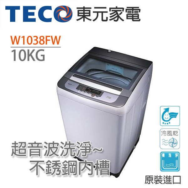 TECO東元 10kg 定頻洗衣機 W1038FW ★含基本安裝