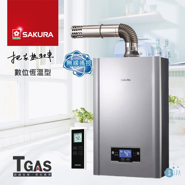 SAKURA櫻花 16公升 SPA數位無線恆溫熱水器【SH1626】含基本安裝