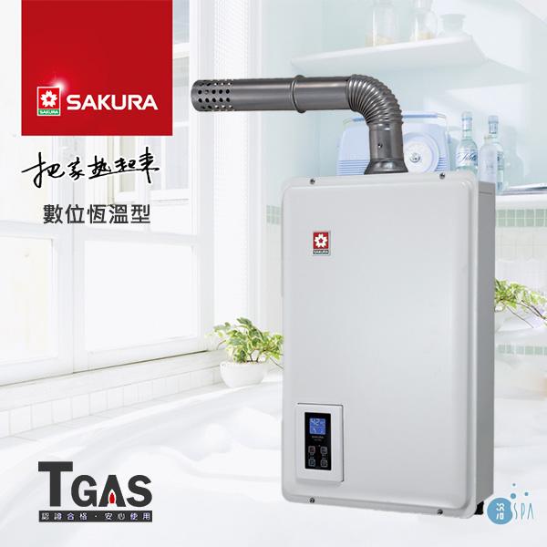 SAKURA櫻花 16公升 SPA數位恆溫熱水器【SH1670F】含基本安裝