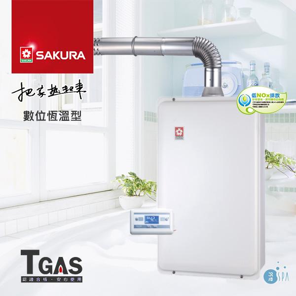 SAKURA櫻花 16公升 SPA數位恆溫熱水器【SH1680】含基本安裝