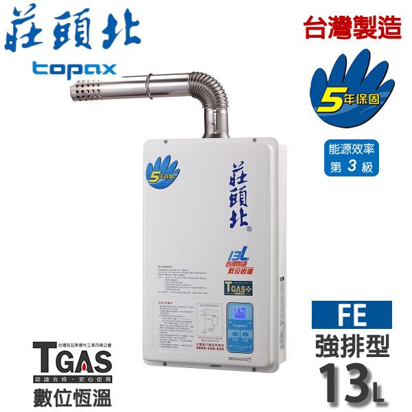 莊頭北 13L數位恆溫強制排氣型熱水器【TH-7132FE】含基本安裝