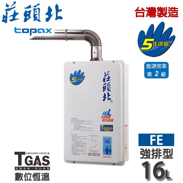 莊頭北16L 強制排氣數位恆溫型熱水器【TH-7166FE】含基本安裝