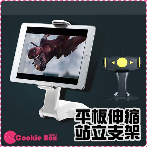 *餅乾盒子* 平板 伸縮 站立 支架 桌面 車載 車架 車用 防滑 ABS 穩固 導航 平板夾 iPad mini