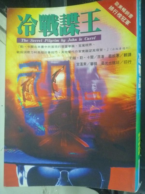 【書寶二手書T7/一般小說_HAK】冷戰諜王_蔡紋蕙