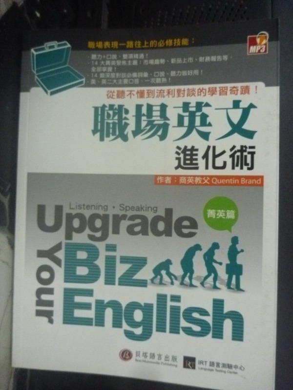 【書寶二手書T7/語言學習_XEJ】職場英文進化術-菁英篇_Quentin Brand