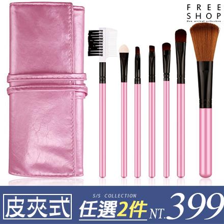 Free Shop 專業彩妝腮紅眼影刷眉粉刷化妝刷具組-7件組套裝 (含收納包)【QPPOB8014】