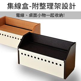 【日本林製作所】質樸自然風設計.電線收納盒 / 集線盒 / 插座盒 / 電線整理 / 線路整理(SH-301)