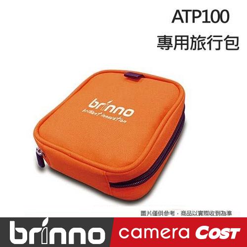 Brinno ATP100 旅行包 TLC200 專用配件 專業配件 攝影機包