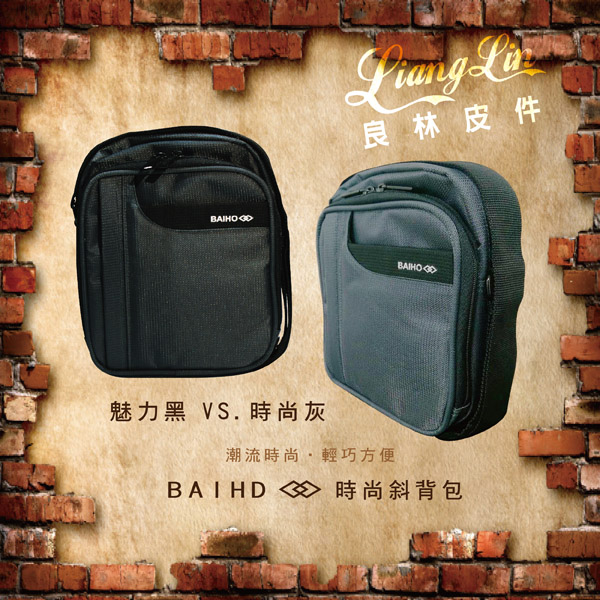 【BAIHO】(台灣製)多功能雙拉鍊層休閒側斜背包B-258