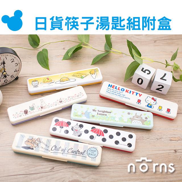 NORNS 【日貨筷子湯匙組附盒】kanahei 宮崎駿 豆豆龍 迪士尼 嚕嚕咪 kitty 環保筷 餐具