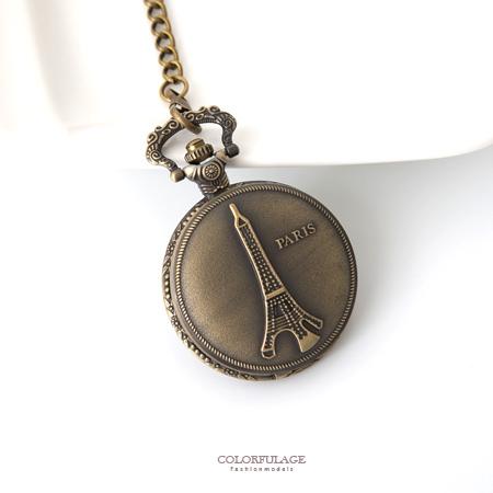 懷錶 法國巴黎鐵塔圖案古銅色夾鍊式口袋錶 歐式復古風 精緻雕紋 柒彩年代【NE1664】古董收藏小物
