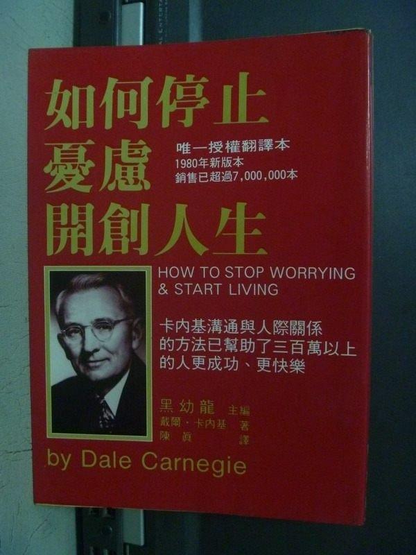 【書寶二手書T5/心靈成長_OEO】如何停止憂慮開創人生_戴爾.卡內基