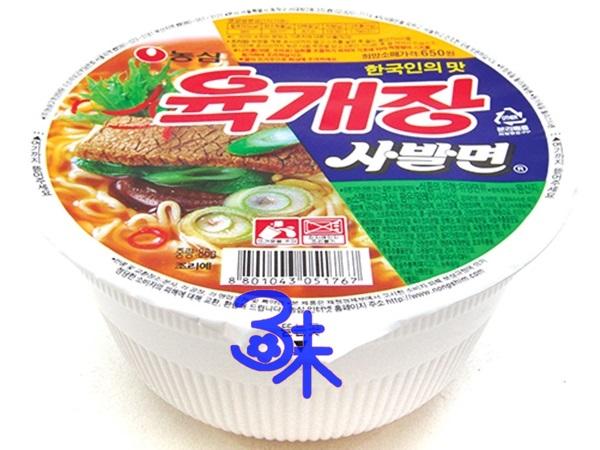 (韓國) 農心 牛肉湯碗麵-辣味 1碗 62 公克 特價 40 元 【 8801043015653】