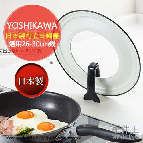 【配件王】日本YOSHIKAWA 日本製 超輕量 多用途 附把手 可立式鍋蓋 26-30cm 強化玻璃 不燙手 方便清潔