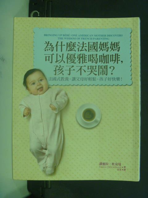 【書寶二手書T1/親子_JJU】為什麼法國媽媽可以優雅喝咖啡,孩子不哭鬧_潘蜜拉杜克曼