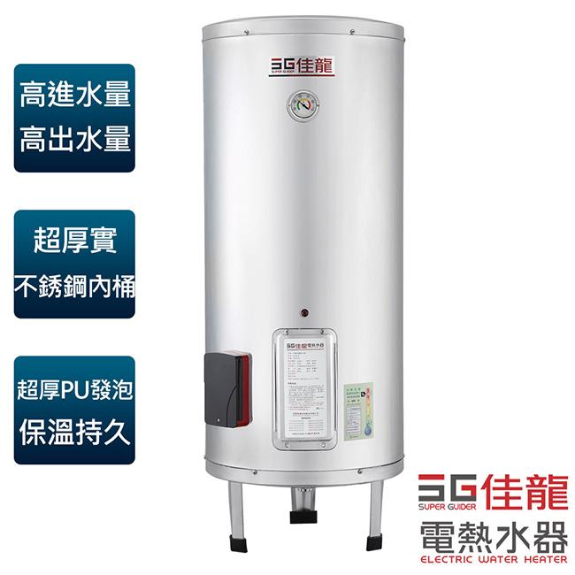 【佳龍牌】40加侖貯備型立地式電熱水器/JS40-B