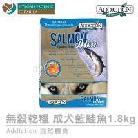 ★優逗★ ADDICTION 自然癮食 無穀乾糧 成犬 藍鮭魚 1.8KG/1.8公斤