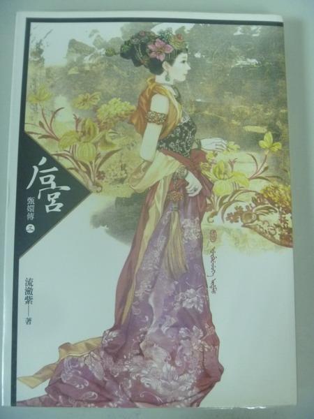 【書寶二手書T2/一般小說_ICE】后宮:甄嬛傳(三)_流瀲紫