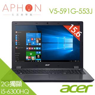 【Aphon生活美學館】acer  V5-591G-553J 15.6吋 Win10 2G獨顯 筆電(i5-6300HQ/4G/128GB SSD)-送50*80cm超厚感防霉抗菌釋壓記憶地墊+4G記憶體(需自行安裝)
