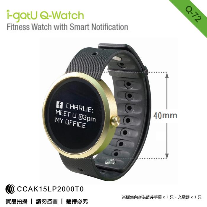 i-gotU Q-WATCH Q72  藍芽智慧手錶/藍牙4.0/來電顯示/IPX7防水/紫外線感測器/穿戴式配件/手環/健康管理/跑步/計步/活動追蹤/時間/鬧鐘/卡路里計算/睡眠追蹤/行事曆/電子郵件/簡訊/運動/鴻海/LG/ASUS/華為/OPPO/TWM/ACER/小米/iPhone 4S/5S/5S/5C/6/6 Plus/6S/6S Plus/iPad 3/4/iPad Air/iPad mini/iPod touch