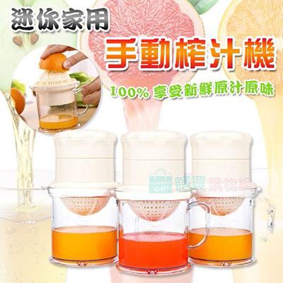 家用多功能手動榨汁機 迷你果汁機 隨身果汁機 果汁果泥