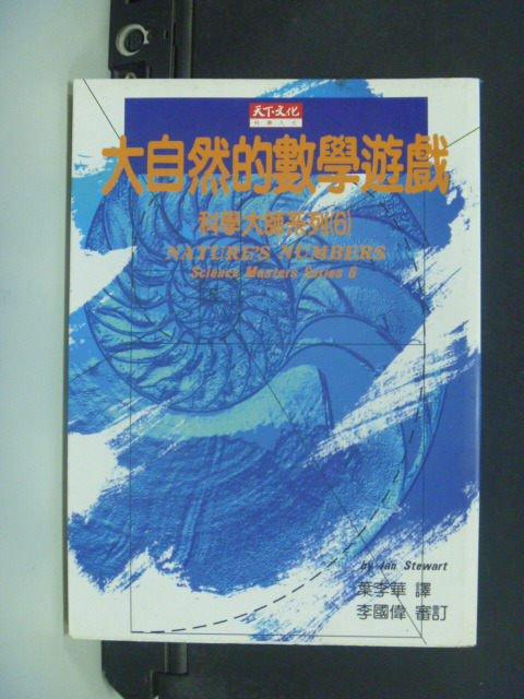 【書寶二手書T6/科學_GHH】大自然的數學遊戲_史都華