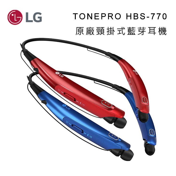 原廠公司貨 LG TONE PRO  HBS-770 原廠頸掛式藍芽耳機 Apt-X☆多點配對☆來電震動☆吸鐵式收納入耳耳機~