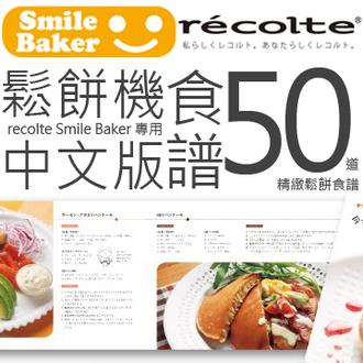 recolte 日本麗克特 Smile Baker鬆餅機(RSM-1)專用 50道精緻鬆餅食譜(中文版) 公司貨 免運
