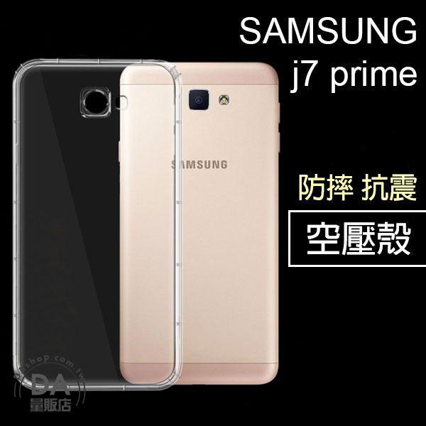 《DA量販店》samsung galaxy j7 prime 氣墊 防摔 防撞 軟殼 手機殼 空壓殼(W96-0112)
