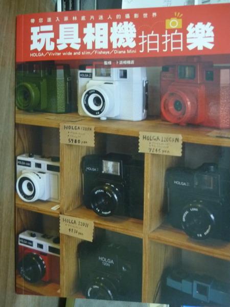 【書寶二手書T1/攝影_PFE】玩具相機拍拍樂_卜派相機店