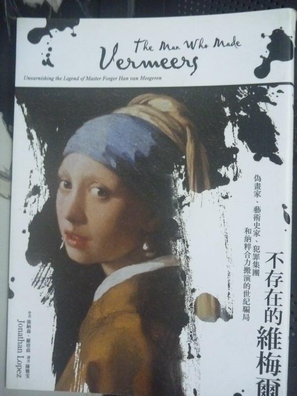 【書寶二手書T3/一般小說_IEH】不存在的維梅爾:偽畫家、藝術史家、犯罪集團_強納森