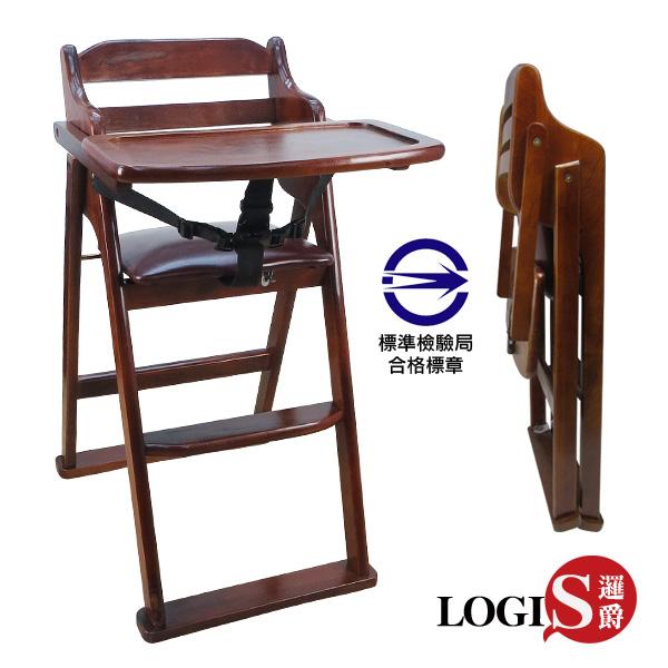 LOGIS邏爵~BABY實木折合餐椅/兒童椅*SW3*