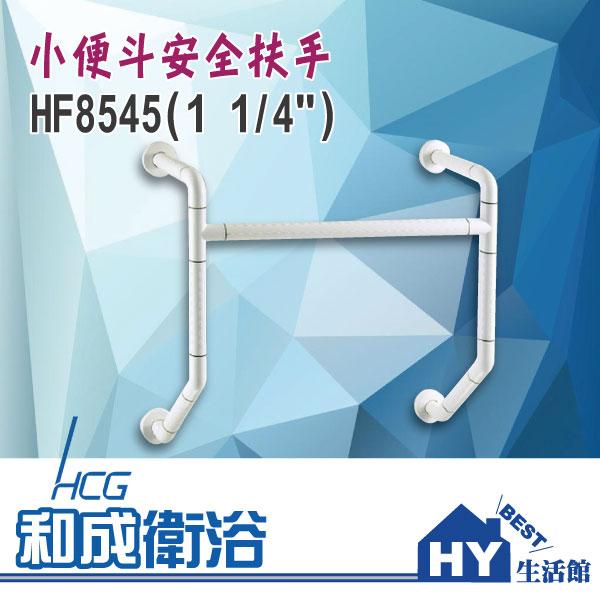 "HCG 和成 HF8545(1 1/4"") 小便斗安全扶手 -《HY生活館》水電材料專賣店"