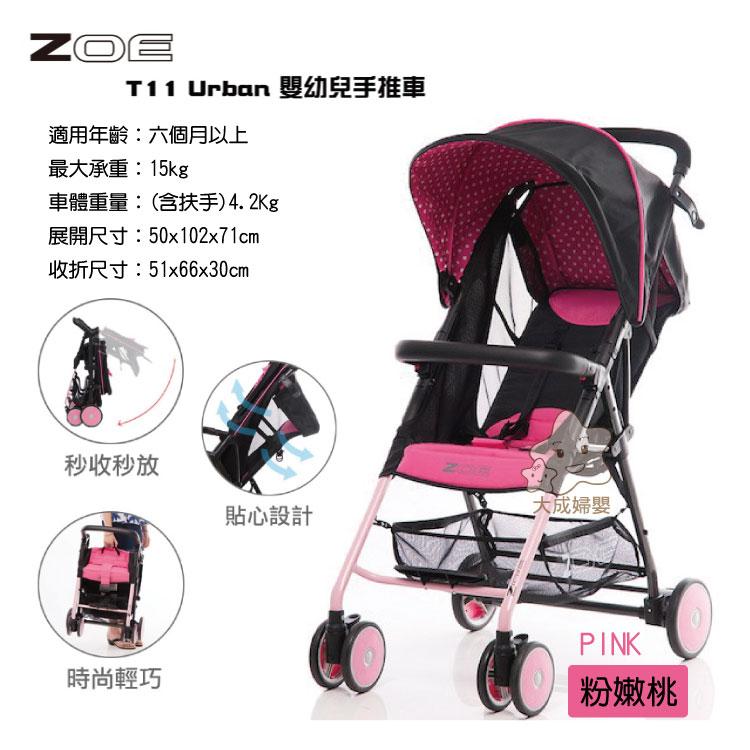 【大成婦嬰】Zoe T11 Urban 4.2KG (4色可選) 輕量型 嬰幼兒手推車 輕輕一拉極速收納