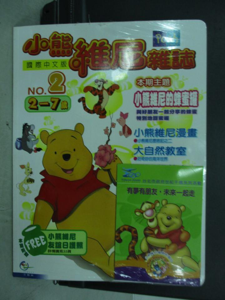 【書寶二手書T1/少年童書_QOP】小熊維尼雜誌(2-7歲)_NO.2_小熊維尼的蜂蜜罐_未拆