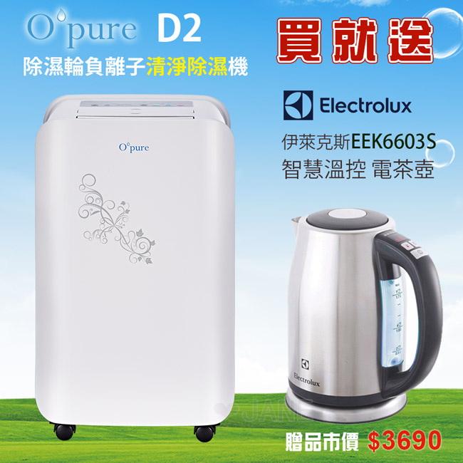 【送伊萊克斯電茶壺】Opure 臻淨 D2 負離子除濕輪清淨除濕機採用日本品牌除濕輪 (D1升級版)