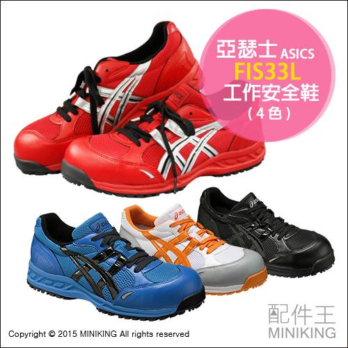 【配件王】日本代購 新款 ASICS 亞瑟士 FIS33L安全鞋 塑鋼鞋 工作鞋 女性 男性