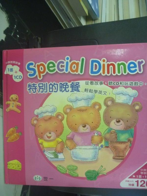 【書寶二手書T8/少年童書_WEL】特別的晚餐_Tom Pritchar, Wimol W_附光碟
