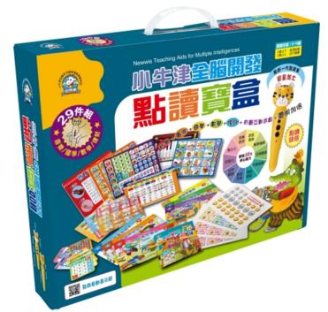 【兔寶貝幼教生活館】小牛津全腦開發點讀寶盒(29件組)
