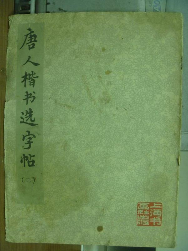 【書寶二手書T1/藝術_QEM】唐人楷書選字帖(三)
