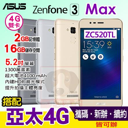 ASUS ZenFone 3 Max (ZC520TL 2G/16G) 搭配亞太電信門號專案 手機最低1元 需親洽門市申辦
