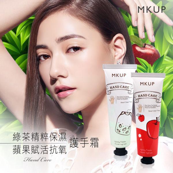 MKUP 美咖 綠茶精粹保濕/蘋果賦活抗氧護手霜