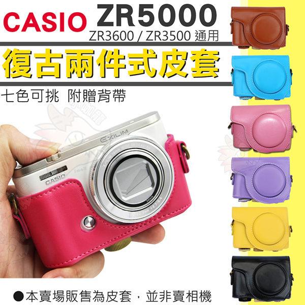CASIO ZR5000 兩件式皮套 復古皮套 相機包 紫色 黃色 粉紅 粉藍 桃紅 玫紅 黑色 棕色 皮套
