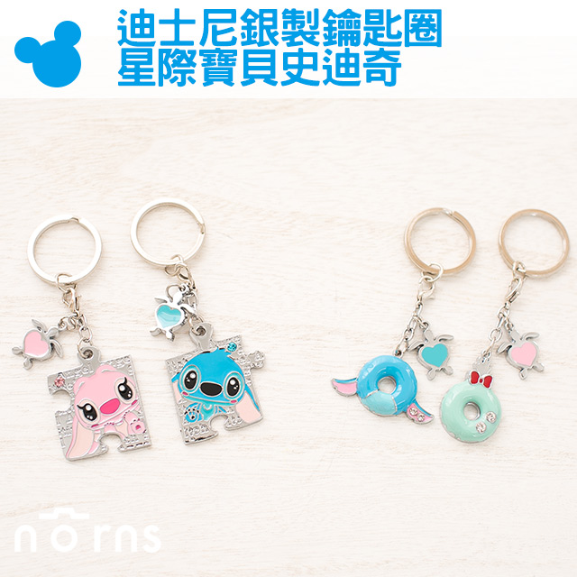NORNS 【迪士尼史迪奇銀製鑰匙圈】 玩具 禮物 鑰匙圈 星際寶貝 醜娃娃 Angel